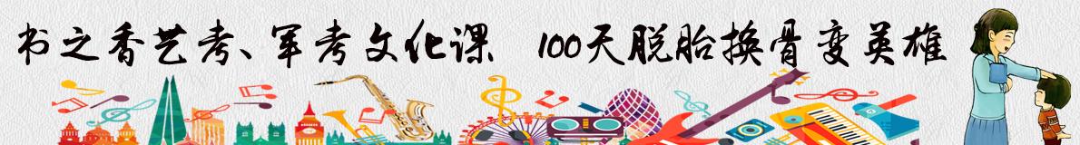 书之香艺考军考文化课,100天脱胎换骨成就高分梦想