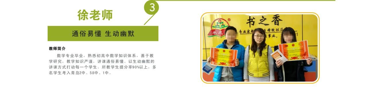 书之香:冠级教师介绍