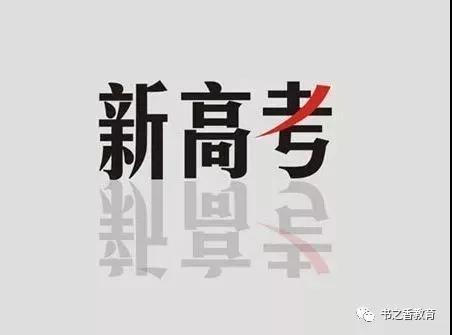 书之香:到2020年基本建立中国特色现代教育考试招生制度