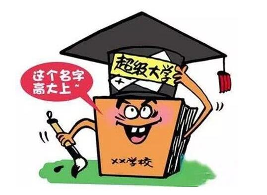 书之香:学院改大学,专科升本科:高校不升格不改名,就没学生报名?