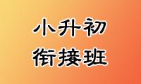 小升初衔接班2