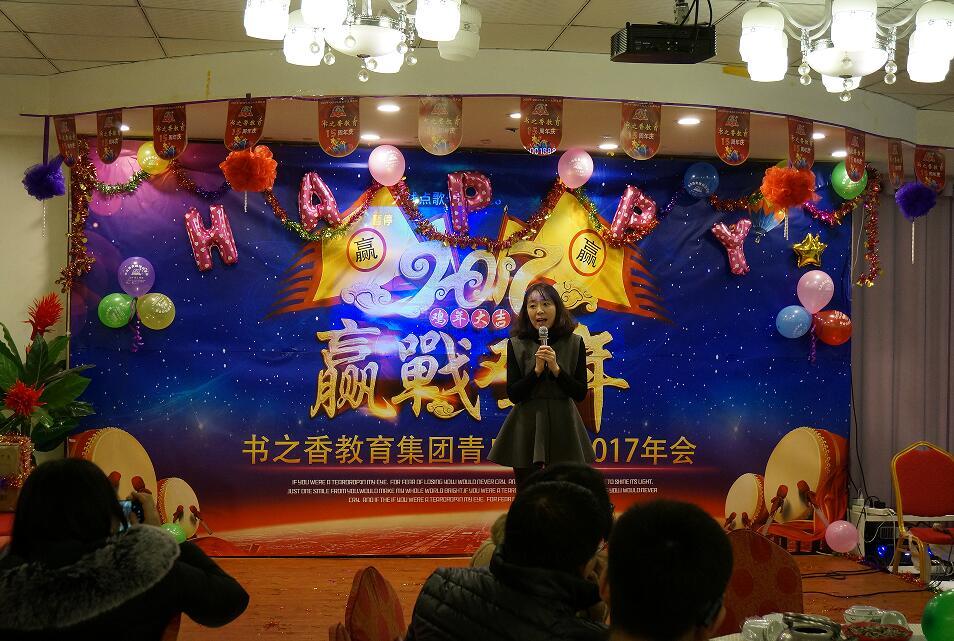 青岛书之香2017年辞旧迎新年会
