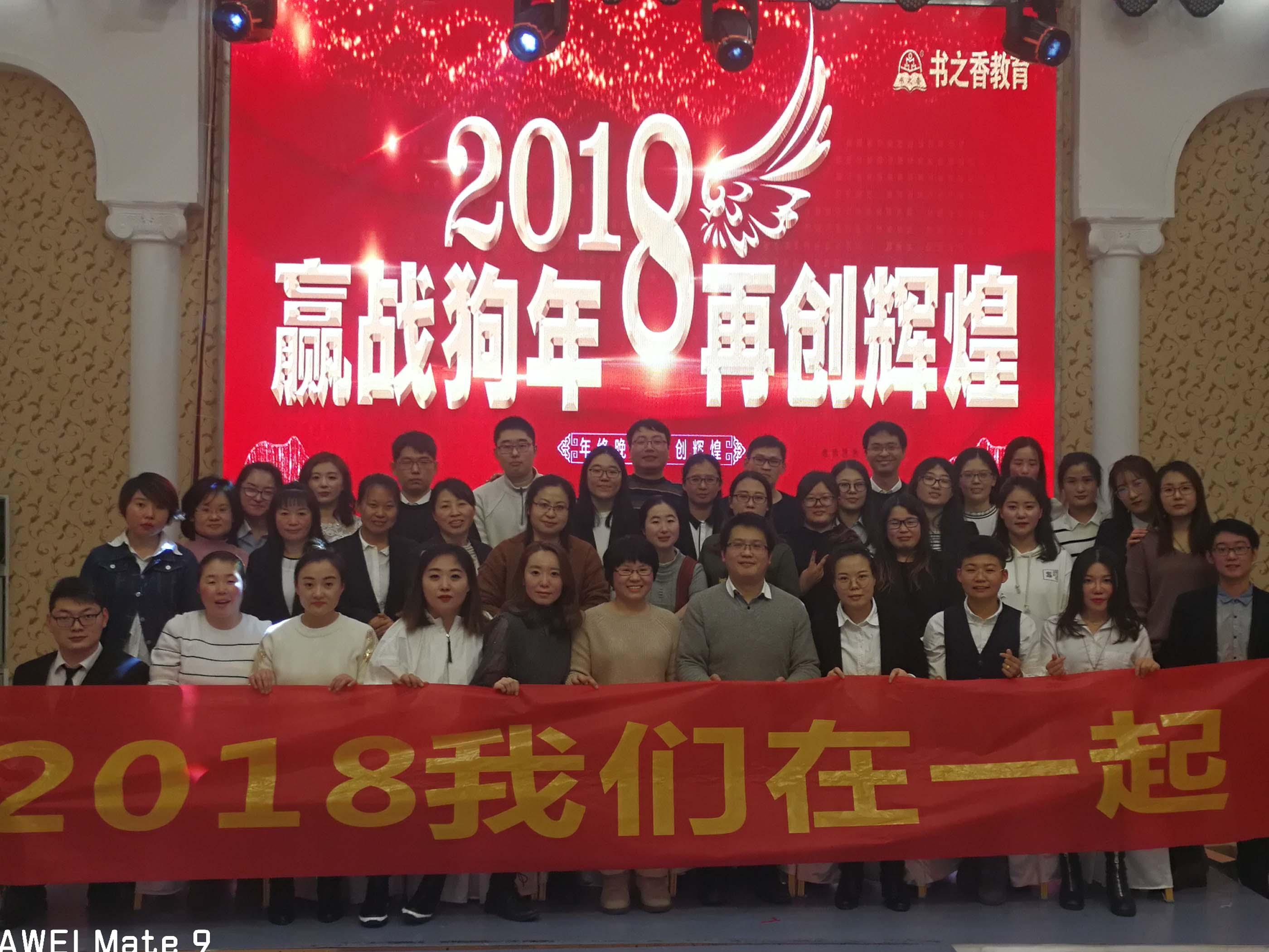2018年青岛书之香教育年庆活动
