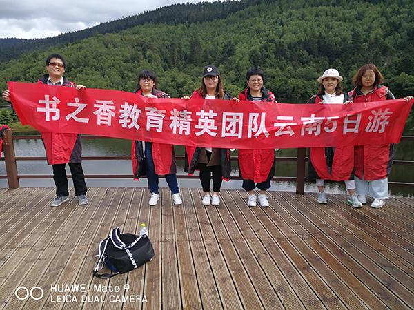 2017年青岛书之香云南5日游